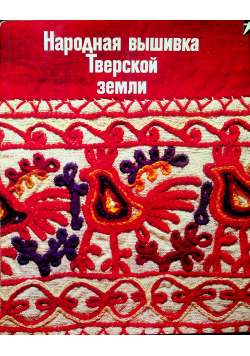 Folk Embroidery of the Tver Region