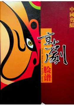 Facial Makeups in Beijing Opera