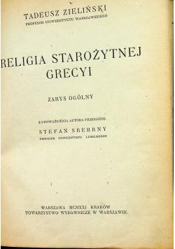 Religia starożytnej Grecyi