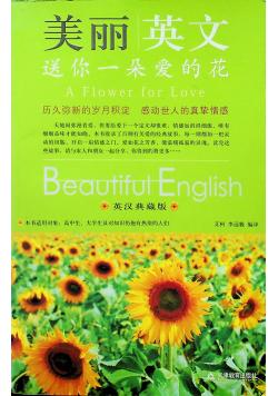 Beautiful English